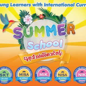 December လတြင္ Summer English Course ကို Discount မ်ားျဖင့္ အပ္ႏွံနုိင္